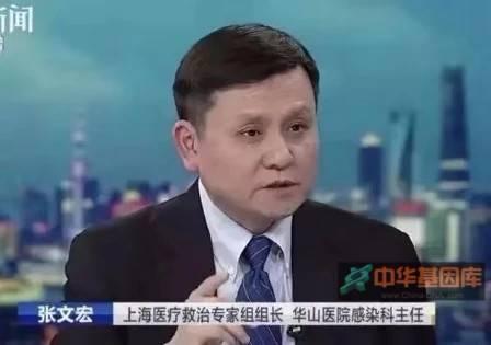 上海医疗专家组长:只需2-4周,大部分患者将被治愈!